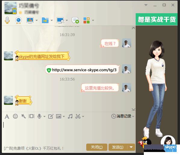 skype分享链接