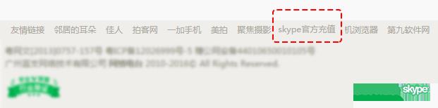 skype充值网站链接示意图