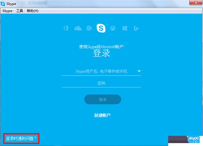 如何找回skype帐号密码
