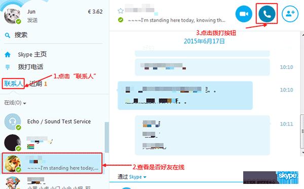 如何呼叫skype在线好友?