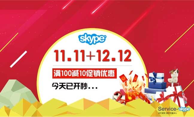 skype充值双11双12优惠活动