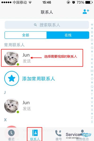 Skype iPhone版常见问题