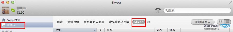Skype  mac通话和视频相关使用问题