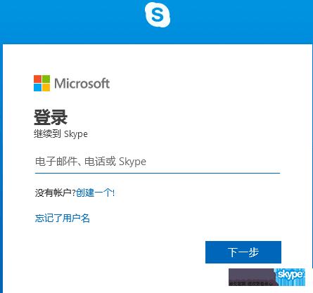 skype登录无法用邮箱验证?