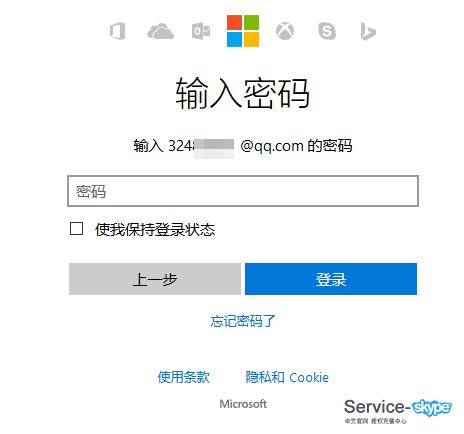 我想要彻底删除自己的skype,不想用了!