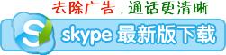 skype下载最新版,国际版
