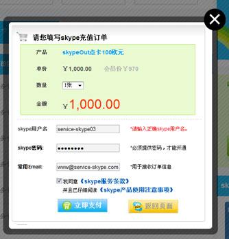 第一步,选择skype充值卡,并填写相应的订单信息。