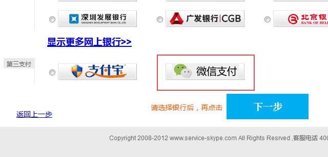 在skype充值支付页面,选择货到付款方式。