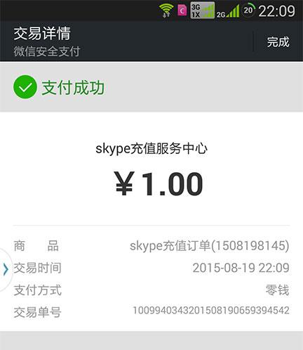 skype订单创建成功。请及时查收快递信息。